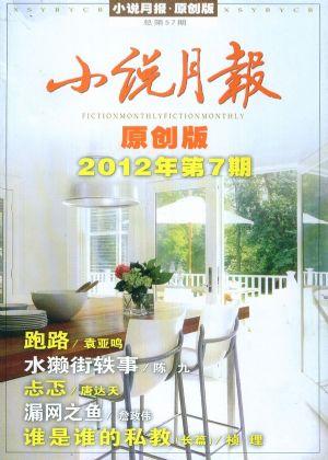 小说月报原创版2012年7期