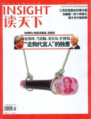 读天下2012年7月第1期