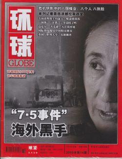 环球2009年7月刊