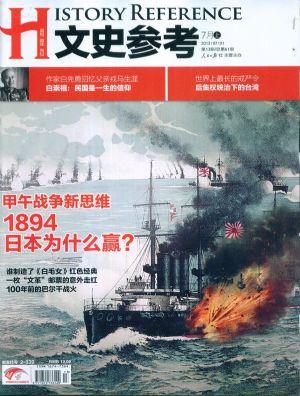 文史参考2012年7月1期