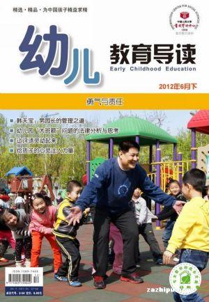 幼儿教育导读幼教版2012年6月期