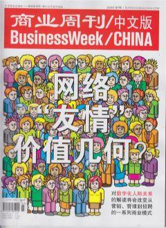 商业周刊2009年7月刊