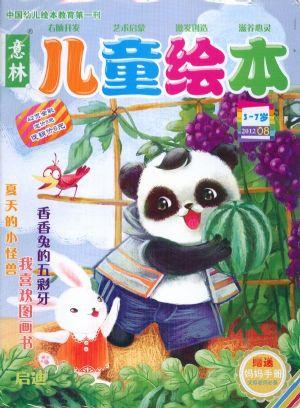 意林儿童绘本(3-7岁)2012年8月期