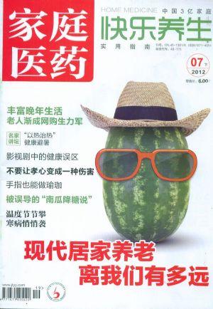 家庭医药(快乐养生)2012年7月期