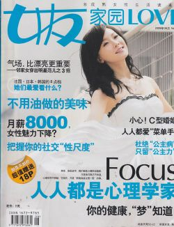 女友家园2009年8月刊