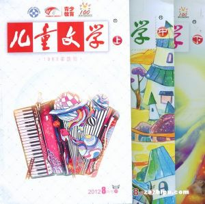 儿童文学(上中下)2012年8月期