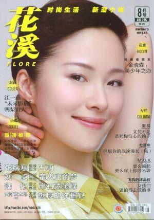 《花溪》| 花溪杂志订阅,杂志封面,精彩文章导读-杂志