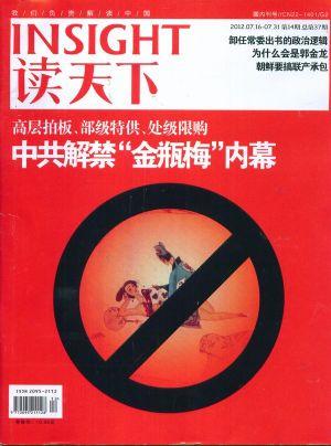 读天下2012年7月第2期