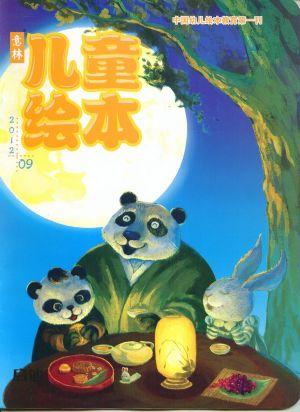 意林儿童绘本(3-7岁)2012年9月期