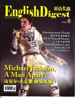 英语文摘2009年8月刊