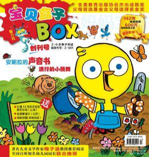 宝贝盒子游戏