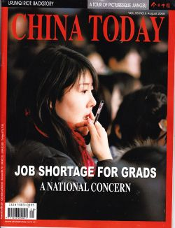 今日中国2009年8月刊