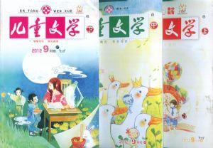 儿童文学(上中下)2012年9月期