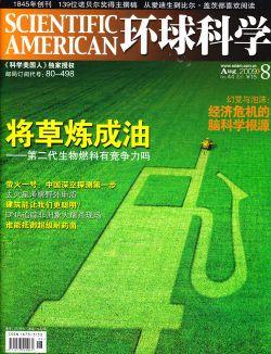 环球科学2009年8月刊
