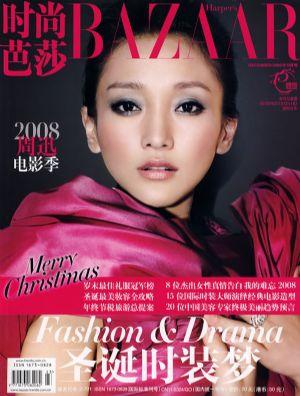 《时尚芭莎》2008年第12期 总第185期