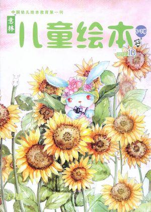 意林儿童绘本(3-7岁)2012年10月期