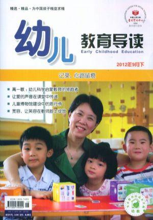 幼儿教育导读幼教版2012年9月期