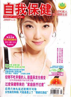 自我保健2009年8月刊
