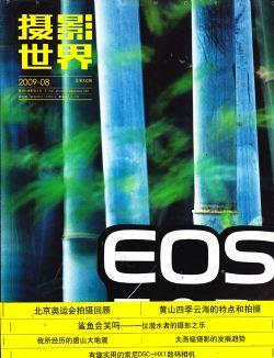 摄影世界2009年8月刊