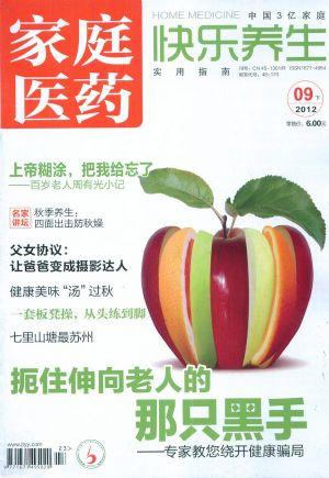 家庭医药(快乐养生)2012年9月期