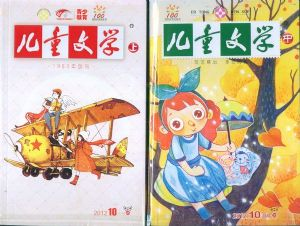 儿童文学(上中下)2012年10月期