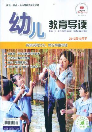 幼儿教育导读幼教版2012年10月期