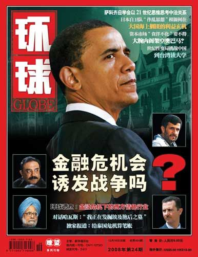 环球2008024期封面及目录
