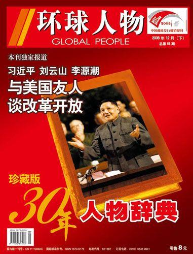 环球人物2008024期封面和目录