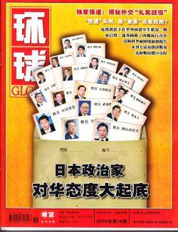 环球2009年8月刊