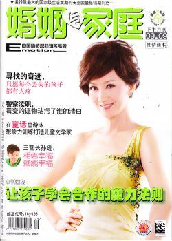 婚姻与家庭2009年9月刊