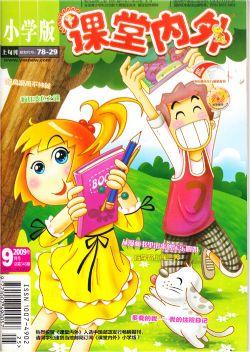 课堂内外小学版2009年9月刊