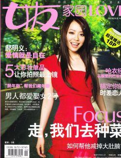 女友家园2009年9月刊