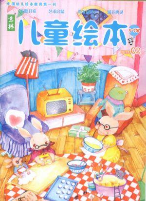 意林儿童绘本(3-7岁)2013年2月期