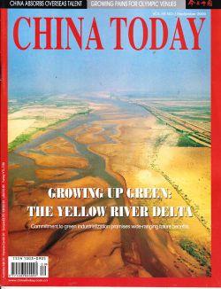 今日中国2009年9月