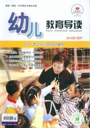 幼儿教育导读幼教版2013年1月期