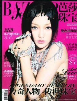 芭莎珠宝2009年8,9合刊