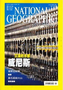 国家地理英文版本2009年8月