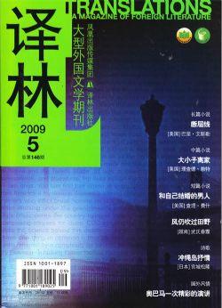 译林2009年第5期