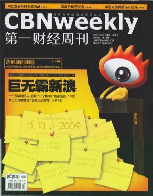 第一财经周刊2008年12月