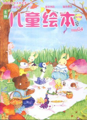 意林儿童绘本(3-7岁)2013年4月期