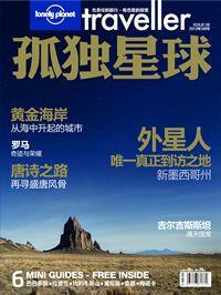孤独星球(Lonely Planet Magazine国际中文版)