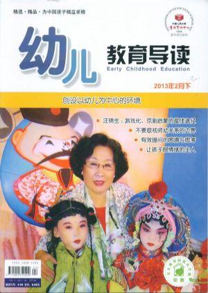 幼儿教育导读幼教版2013年2月期