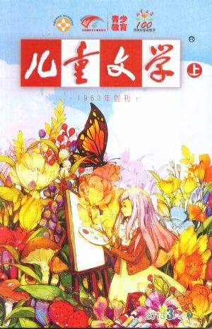 儿童文学(上中下)2013年3月期