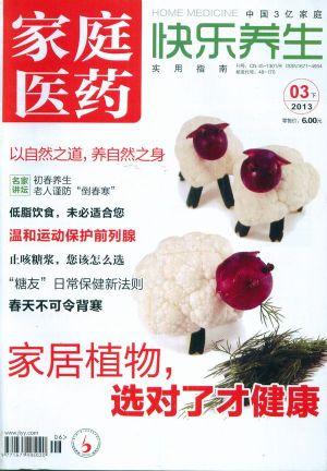 家庭医药(快乐养生)2013年3月期