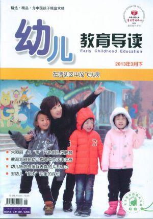 幼儿教育导读幼教版2013年3月期