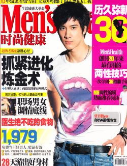 时尚健康男士版 2009年9月