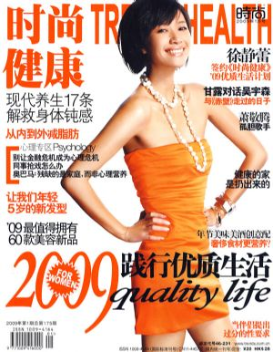 《时尚健康》2009年第1期 总第175期