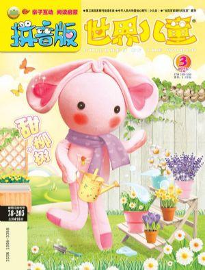 世界儿童拼音版3月刊