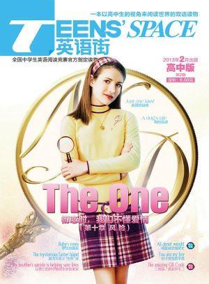 英语街高中版2月刊