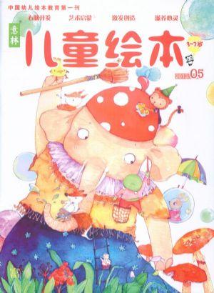 意林儿童绘本(3-7岁)2013年5月期